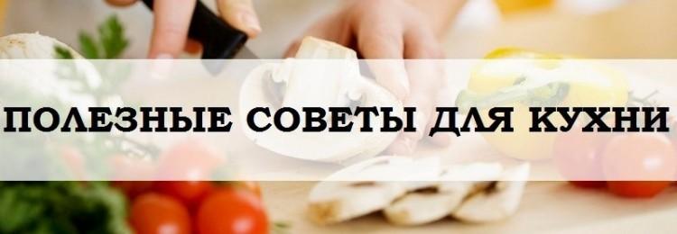 Лайфхаки на кухни, которые облегчат вам жизнь и сократят время уборки