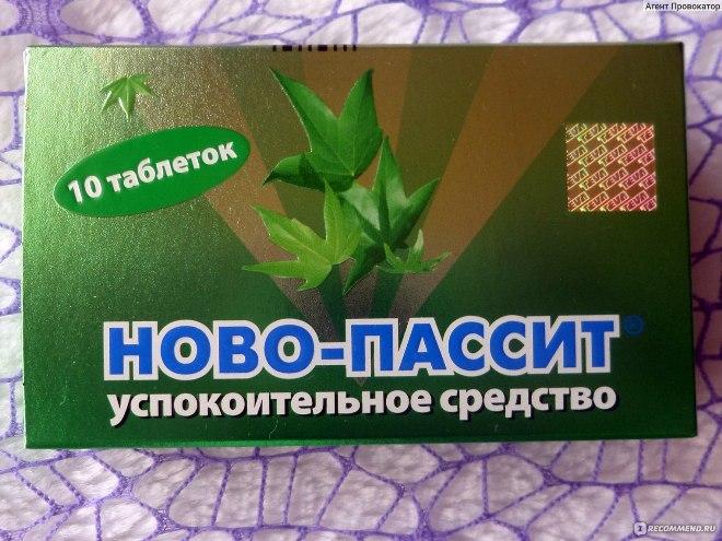Эффективные таблетки на травах для крепкого сна при бессоннице без привыкания