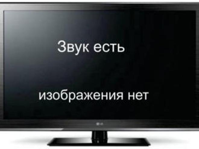 Почему нет изображения на телевизоре, а звук есть