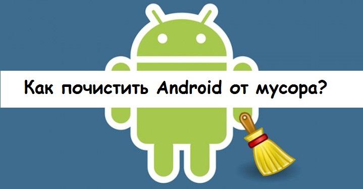 Картинки по запросу приложения для очистки андроида