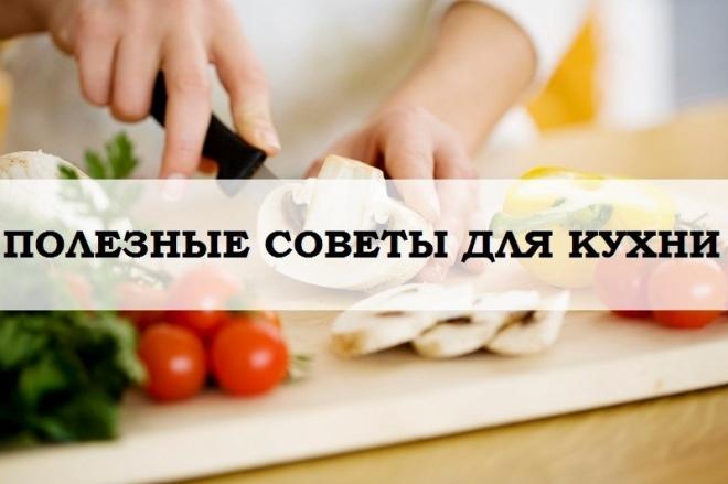 Удивительный лайфхаки для кухни, которые серьезно облегчат вам жизнь